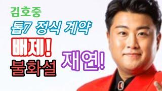 미스터트롯 김호중 톱7…