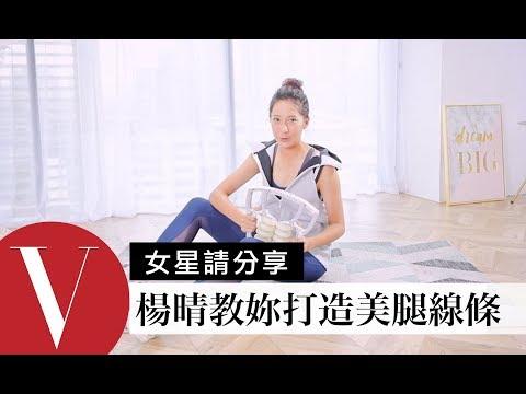 《女兵日記》楊晴教妳打造美腿線條靠「伸展」達成 女星請分享
