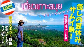 コロナ後の観光客の少ない南の島でリゾートステイ!タイ・サムイ島│เกาะสมุย Koh Samui