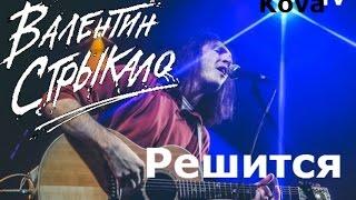 Обложка Как играть Валентин Стрыкало Решится само собой на гитаре