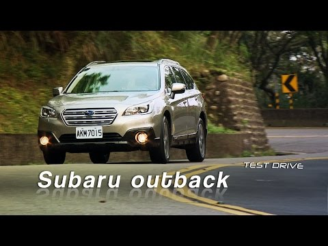 Subaru Outback 鐵漢柔情 試駕