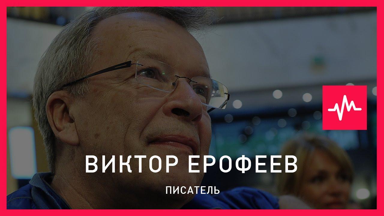 Виктор Ерофеев (23.12.2015): Как Сталин умрет в душе последнего русского человека, тогда...