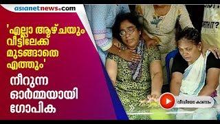 Tirupur Bus accident ; Ernakulam native Gopika's funeral today