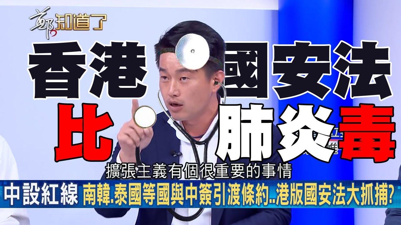 香港國安法比肺炎毒  台灣需要超強部署