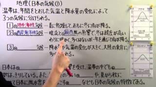 【社会】  地理-40  日本の気候①