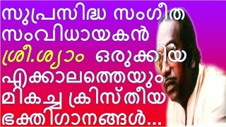 Super Hit Malayalam Christian Devotional Songs Non Stop | Adhipan Album Full Songs