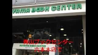 禁煙しないでタバコをやめる! ニコアン・セラピー in 青山ブックセンター六本木店