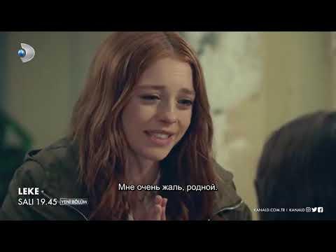 Пятно 2 серия фрагмент 2  русские субтитры Leke Trailer