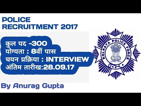 Police Recruitment 2017 – 300 Civic Volunteers Posts | Apply Online | Goverment Job