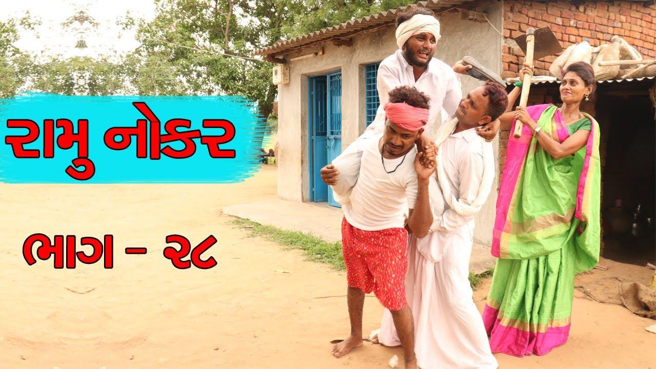 રામુ નોકર ના હાથમાં આવી ગયા શેઠ ના સાઢૂ | RAMU NOKAR NA HATHMA AAVI GAYA SETH NA SADHU-COMEDY NOKAR