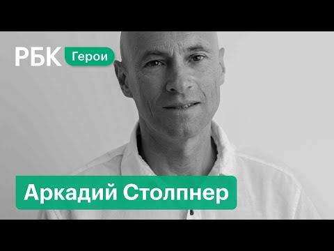 Аркадий Столпнер, «ЛДЦ МИБС»