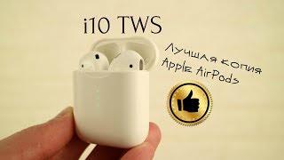 Огляд i10 TWS - по-справжньому найкраща копія Apple AirPods!
