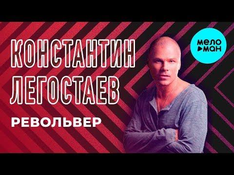 Константин Легостаев - Револьвер Single