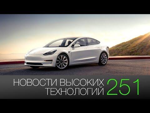 Новости высоких технологий #251: новый рекорд Tesla и чип для искусственного интеллекта