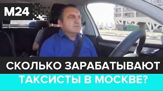 Сколько зарабатывают столичные таксисты - Москва 24