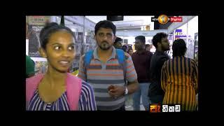 Sirasa Pathikada With Bandula Jayasekara 27th Of September 2018, Mr. Vijitha Yapa Thumbnail