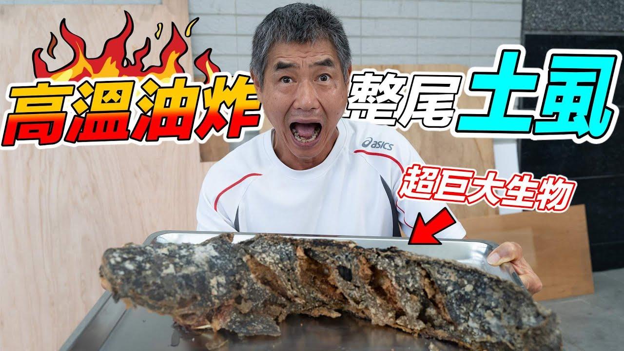 高溫油炸巨大土虱!驚人美味!讓旁人口水直流?「暗黑料理」您敢吃嗎?『油炸系列』