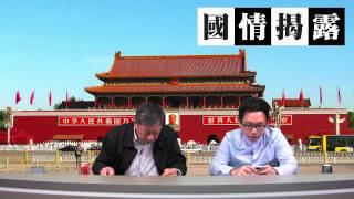 神秘飯局,劉夢熊收到指示搞CY〈國情揭露〉2015-01-31 b