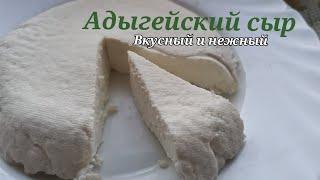 Адыгейский сыр ОЧЕНЬ Нежный и Вкусный Рецепт Дегустация в конце видео Рецепт под видео