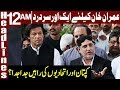 Double Trouble For PM Imran Khan | Headlines 12 AM | 3 February 2020 | Express News