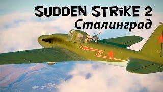 Sudden Strike 2 - Противостояние 4. Одиночная миссия Сталинград. Часть 1