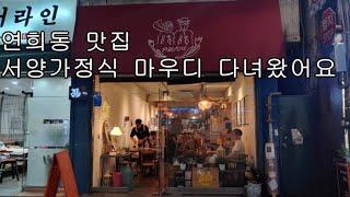 서울 서대문구 연희동 맛집 서양가정식 요리 마우디 분위…
