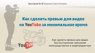Как сделать превью для видео на YouTube за минимальное время