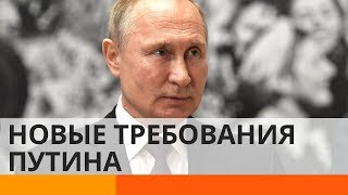 Зачем Путин оттягивает встречу в Нормандском формате?