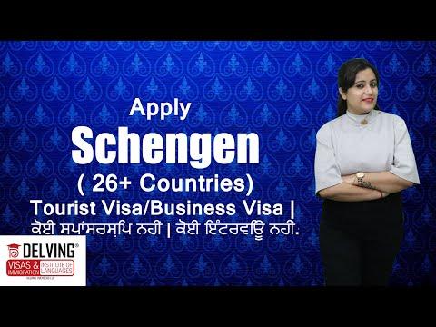 Apply Schengen( 26+ Countries)Tourist Visa/Business Visa | ਕੋਈ ਸਪਾਂਸਰਸ਼ਿਪ ਨਹੀਂ | ਕੋਈ ਇੰਟਰਵਿਊ ਨਹੀਂ.