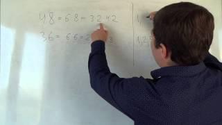 Математика 6 класс. 19 сентября. Наибольний общий делитель
