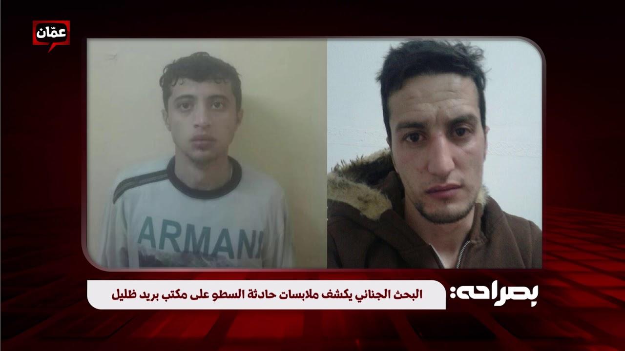 البحث الجنائي يكشف ملابسات حادثة السطو التي وقعت على مكتب بريد الظليل في محافظة الزرقاء
