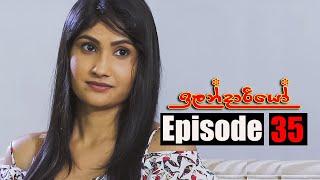 Ilandariyo - ඉලන්දාරියෝ | Episode 35 | 26 - 02 - 2021 | Siyatha TV Thumbnail