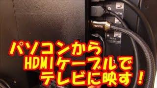 パソコンからHDMIケーブルでTVに映す!