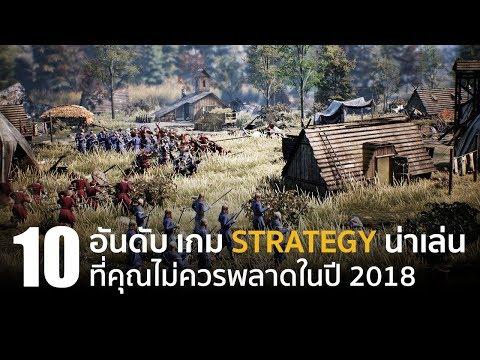 10 อันดับ เกม Strategy น่าเล่นที่คุณไม่ควรพลาดในปี 2018 [PC / MAC / PS4 / XBOX ONE]