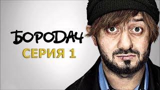 """Прохождение игры  """"Бородач"""" серия 1."""