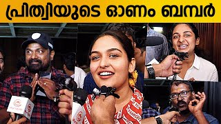 Brothers Day Movie Audience Review | Theatre Response | Prayaga Martin | Prithviraj Sukumaran