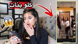 ردة فعلي على تيك توك اخي | كلو بناتتت!!!