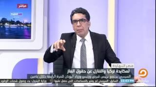 محمد ناصر يكشف مكايدة السيسي لتركيا .. إجتماعة برئيس قبرص و اليونان 4 مرات خلال عامين