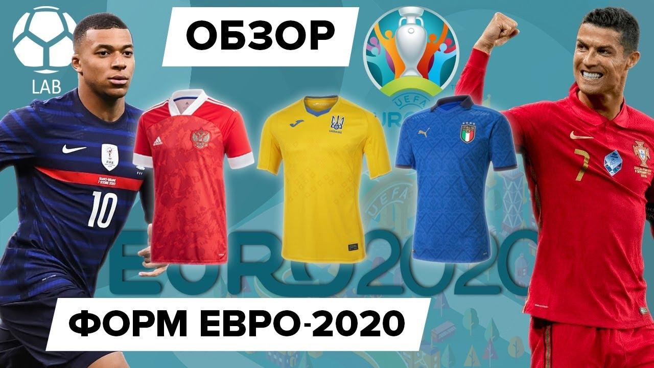 Обзор всех форм ЕВРО-2020