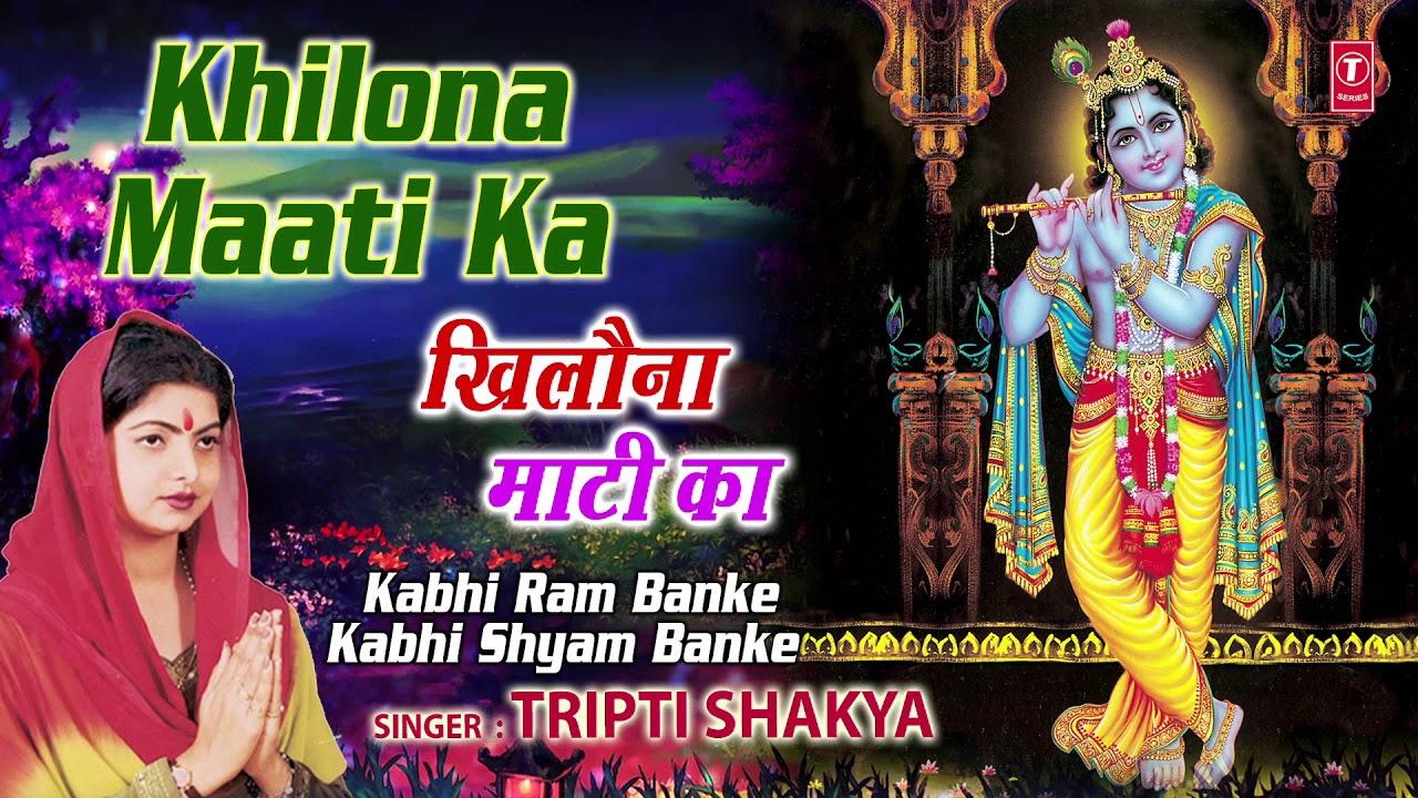Download खिलौना माटी का I Khilona Maati Ka I TRIPTI SHAKYA I Nirgun Bhajan, Kabhi Ram Banke Kabhi Shyam Banke