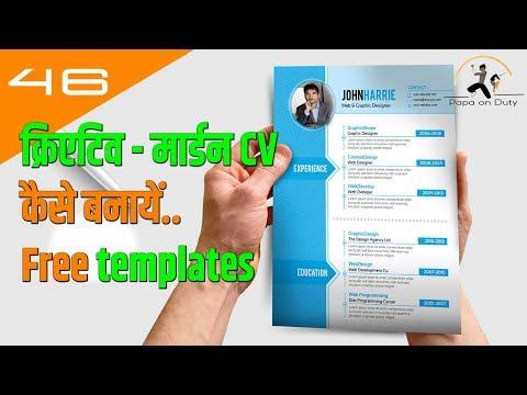 क्रिएटिव cv कैसे बनाएं | How to Design a Creative Resume | papa on duty | arun kumar | rutger | eva