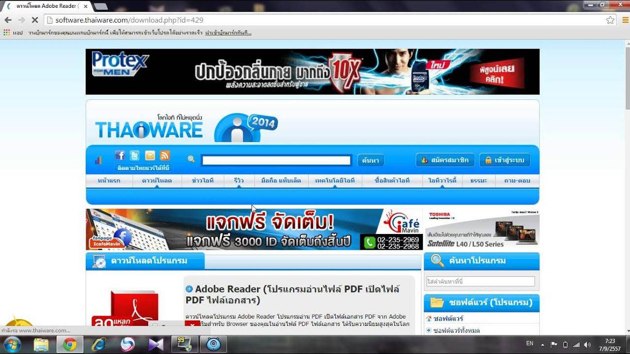 Pdf Reader Thaiware