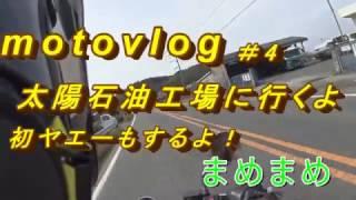 motovlog#4【太陽石油工場に行くよ】初ヤエーもするよ!!