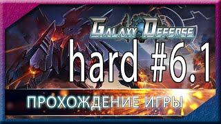 Galaxy Defence. Прохождение уровня 6-1 Hard 🎸Starcraft 2 Wings of Liberty -  Fire and fury 🎸