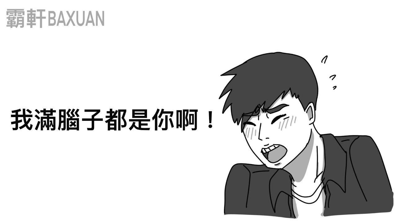 我滿腦子都是你啊!|eMOVING|霸軒與小美 Baxuan & Mei