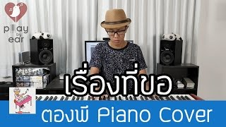 เรื่องที่ขอ - ลุลา Piano Cover by ตองพี