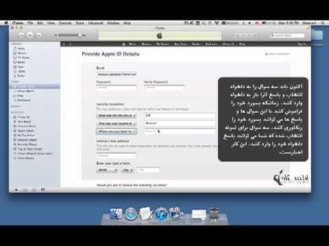 راهنمای تصویری ساخت اپل آی دی (Apple ID) رایگان