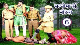 भटनोसा की नौटंकी (भाग-6)   Bhojpuri Nautanki   Bhojpuri Nautanki Nach Programme
