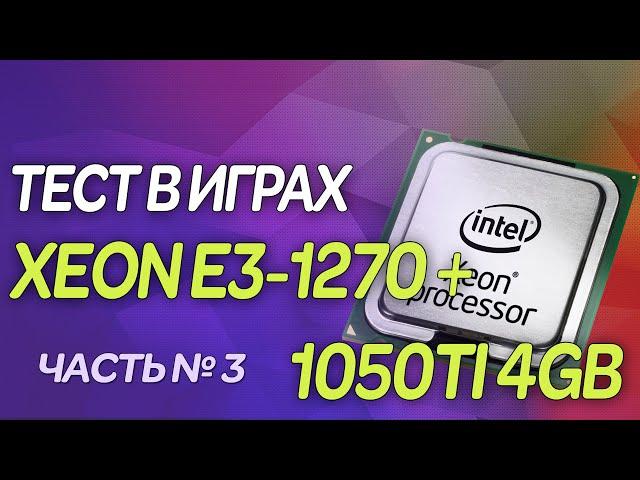 🔥Xeon E3 1270 (i7 2600) GTX 1050 TI | 🚀Процессор для игр | Mafia 2 GTA 5 CS GO PUBG EFT WoT