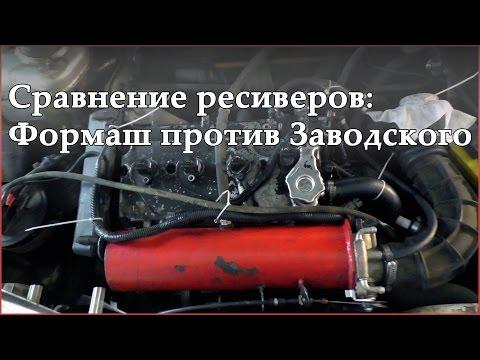 Сравнение: Ресивер Формаш Vs. Заводской ресивер на ДВС Ваз 21124 16кл.
